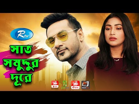 Sat Shomuddur dure   সাত সমুদ্দুর দূরে   Rtv Eid Special   Rtv Drama