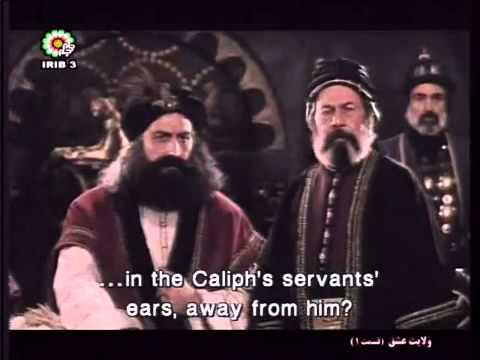 Wilayat E Ishq Episode 1 Farsi
