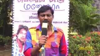 Ponge Ezhu Manohara Team Speaks About the Movie | Galatta Tamil