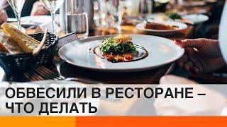 Нас постоянно обвешивают в кафе и ресторанах. Как защититься? — ICTV