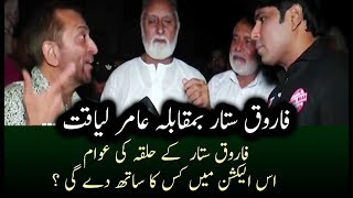 Amir Liaquat Vs Farooq Sattar | NA 245 Karachi | Thapa Maar