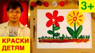 Как нарисовать ЦВЕТЫ КРАСКАМИ / Урок рисования для детей 3+