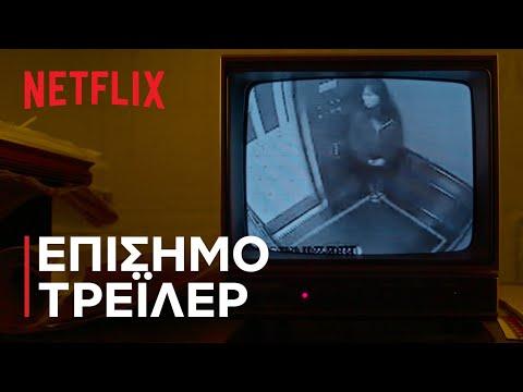 Στη Σκηνή του Εγκλήματος: Εξαφάνιση στο Ξενοδοχείο Cecil   Επίσημο τρέιλερ   Netflix