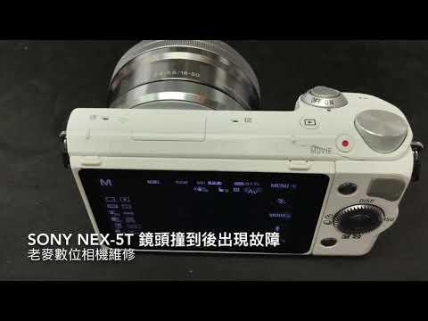 SONY NEX-5T 無法辨識鏡頭,請正確安裝。