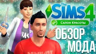 Салон красоты в The Sims 4 | Обзор мода