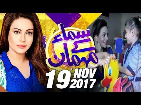 Samaa Kay Mehmaan | SAMAA TV | 19 Nov 2017