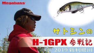 2019 H-1GPX第一戦 新利根川戦 Megabass [ http://www.megabass.co.jp/ ]