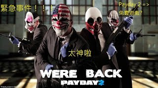 Payday 2 (劫薪日2) 變免費了? WTF!