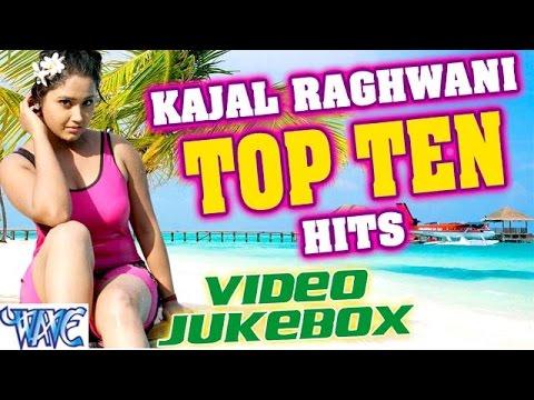 काजल राघवानी टॉप 10 हिट्स || Kajal Raghwani Top 10 Hits || Video Jukebox || Bhojpuri Songs 2016