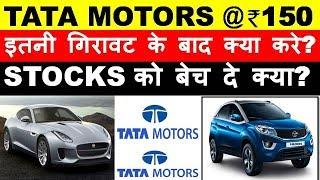 TATA MOTORS Share @150   Why Tata Motors Share Falling   Detail Analysis   STOCKS को बेच दे क्या?