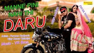 Manne Pini Nahi Thi Daru | Veer Dahiya, Divya Thakur | Latest Haryanvi Song | SONOTEK