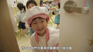 Parents Daily 【校長有話兒】雅士圖國際幼稚園及幼兒園呂燕華校長專訪