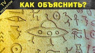 видео: 10 фактов, которые свидетельствуют о внеземной цивилизации в древнем Египте