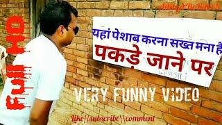 Yahan Peshab Karna Mana Hai ||Full HD|| ADITYA BROTHERS.