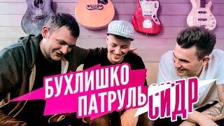 Бухлишко Патруль - СИДР (Гость Ник Черников)