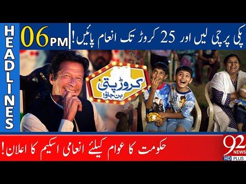 Govt announces Rs250m prize scheme for receipt holders   Headlines   06:00 PM   12/06/21   92NewsHD thumbnail