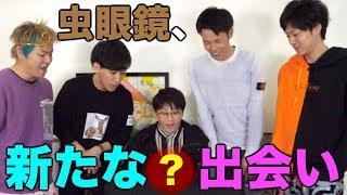 【過去最高額】虫眼鏡の好きそうなもの押し売り選手権!!!