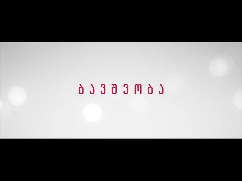 Master - Bavshvoba