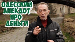 Смешные одесские анекдоты про евреев Анекдот про деньги и долги