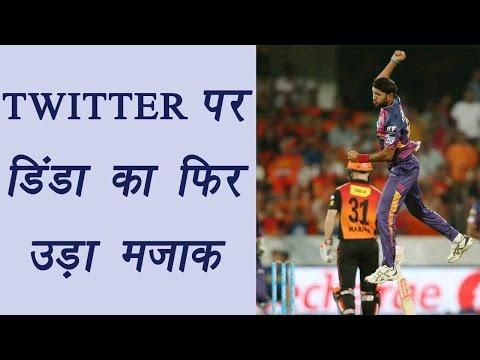 IPL 2017 - Delhi vs Pune match: Ashok Dinda trolled again by Twitterati   वनइंडिया हिन्दी