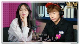 """2PM 우영, 주시은 아나운서 / 전국 시은님들 이거 꼭 들으세요!! """"시은아..우리 다시 만나자""""💕"""