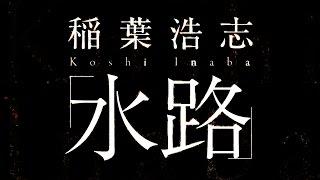 稲葉浩志「水路」 WOWOW 連続ドラマW『誤断』主題歌 シングル「羽」収録...