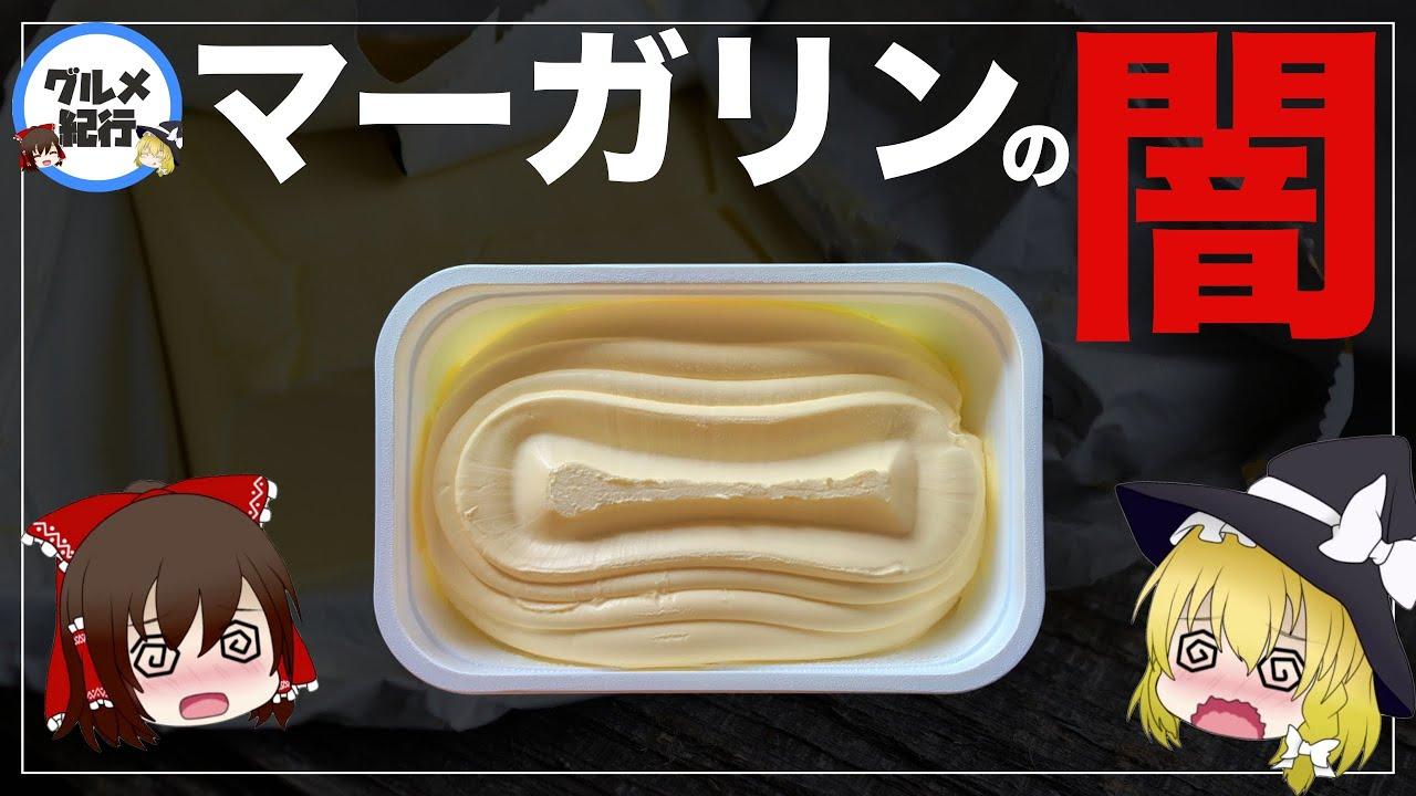 【ゆっくり解説】日本でマーガリンが禁止にされない理由について 海外で規制が進んでるヤバイ食品