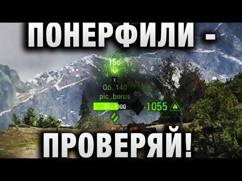 ПОНЕРФИЛИ - ПРОВЕРЯЙ!
