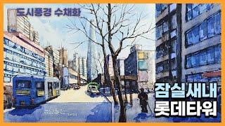 롯데 타워가 보이는 풍경/도시풍경 수채화[후니 수채화]