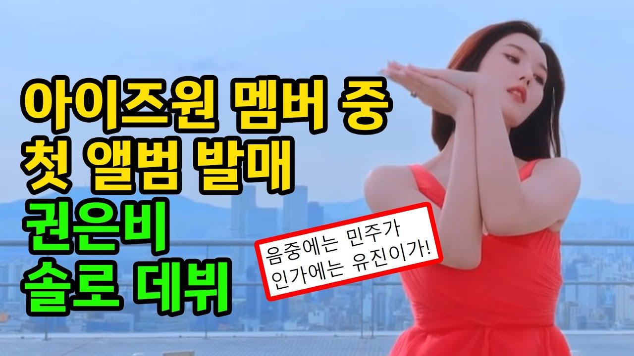8월말 솔로 앨범 발매? 아이즈원 멤버 중 첫 아이돌활동하는 권은비에 대한 기대