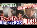 【けやき坂46】特典がスゴい!!Re:MindのBlu-rayBOXを開封してみた!!