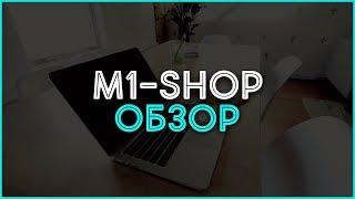 Товарная партнерка M1 Shop. Обзор, отзывы, выплаты, заработок в Интернете.