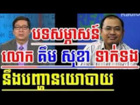 Cambodia News Today: RFI Radio France International Khmer Evening Sunday 05/14/2017