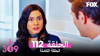 الغرفه 309 الحلقة 112 كاملة No: 309