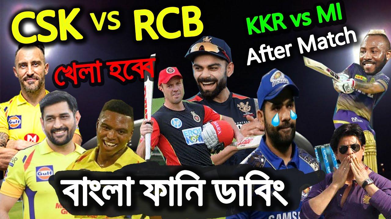 CSK vs RCB IPL Bangla Funny Dubbing   KKR vs MI After Match Funny Dubbing   Dhoni, Kohli   Fm Jokes