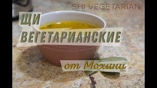 ВЕГЕТАРИАНСКИЕ ЩИ | согревающее постное блюдо