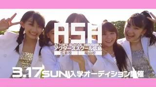革命少女 アクターズスクール広島第41期生入学オーディションCM.