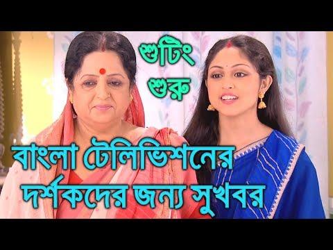 বাংলা টেলিভিশনের দর্শকদের জন্য সুখবর। Good News for Bengali TV Serial Viewers