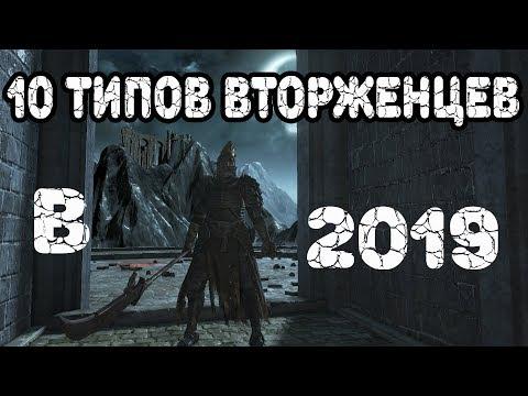 Типы вторженцев в Dark Souls 3 | Спустя почти три года
