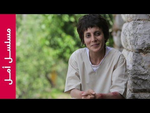 مسلسل أمل - 2 : الشك |  Amal ᴴᴰ Arabic Television Drama