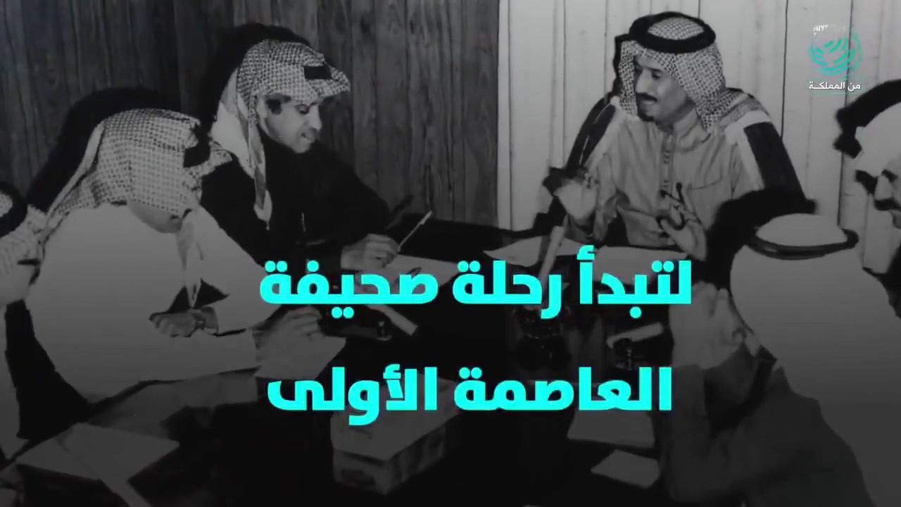 جريدة الرياض 55 عاماً من الريادة والتفوق