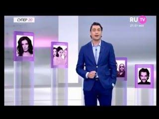 RU.TV Супер 20 - 1 место #Ревность - Елена Темникова