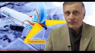 Неслучайное падение боинга в Ростове на Дону. Рассказывает Валерий Пякин