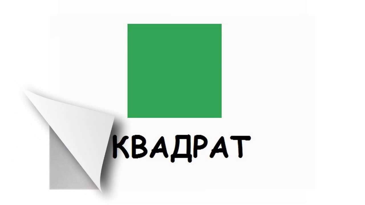 Геометрические фигуры Квадрат Развивалки для детей Видео ...