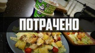 """Потрачено: Салат """"Цезарь"""" (DOSTAевский)"""