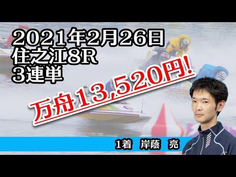 【フライングでも万舟】住之江8R 13,520円 ボートレース 2021年2月26日