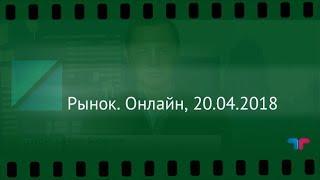 TeleTrade на РБК - Рынок. Онлайн, 20.04.2018