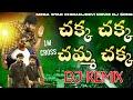 Chaka Chaka Chama Chaka Dj Song 2020 Road Show Mix By Dj Abhishek  Laguaz(.mp3 .mp4) Mp3 - Mp4 Download
