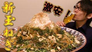 【大食い】新玉ねぎたっぷり初鰹のタタキ 総重量約4.5㎏ thumbnail