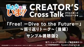 私たちは、いま!!クリエイターズクロストーク「Free!-Dive to the Future-~振り返りトーク~(後編)」サンプル視聴版2